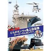 不肖・宮嶋 これがホンマの海上自衛隊、スーパーウェポンや!! [DVD]