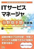 ITサービスマネージャ分野別予想問題集 (情報処理技術者試験対策書)