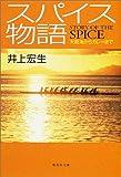 スパイス物語―大航海からカレーまで (集英社文庫)