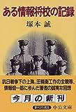 ある情報将校の記録 (中公文庫)