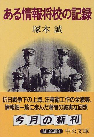ある情報将校の記録 (中公文庫)の詳細を見る