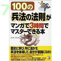 100の「兵法の法則」がマンガで3時間でマスターできる本 (アスカビジネス)