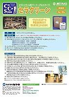 セラミックタイル用クリーナー(アルカリタイプ) セラクリーン 4Kg