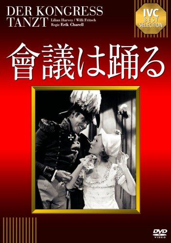 會議は踊る【淀川長治解説映像付き】 [DVD]
