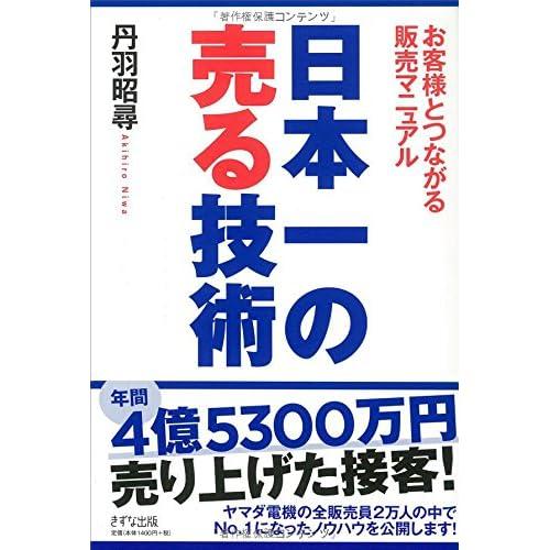 日本一の売る技術―お客様とつながる販売マニュアル―