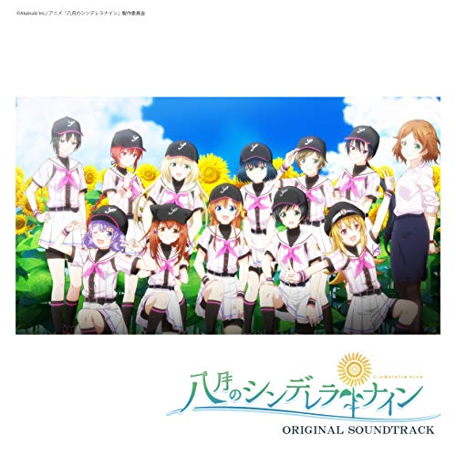 八月のシンデレラナイン オリジナルサウンドトラック
