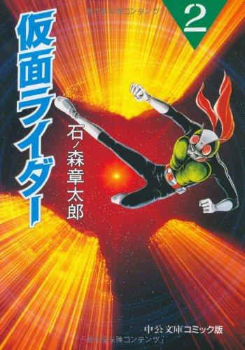 仮面ライダー (2) (中公文庫―コミック版)の詳細を見る