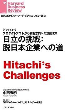 日立の挑戦:脱日本企業への道(インタビュー) DIAMOND ハーバード・ビジネス・レビュー論文の書影