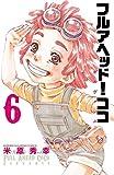 フルアヘッド!ココ ゼルヴァンス 6 (少年チャンピオン・コミックス)