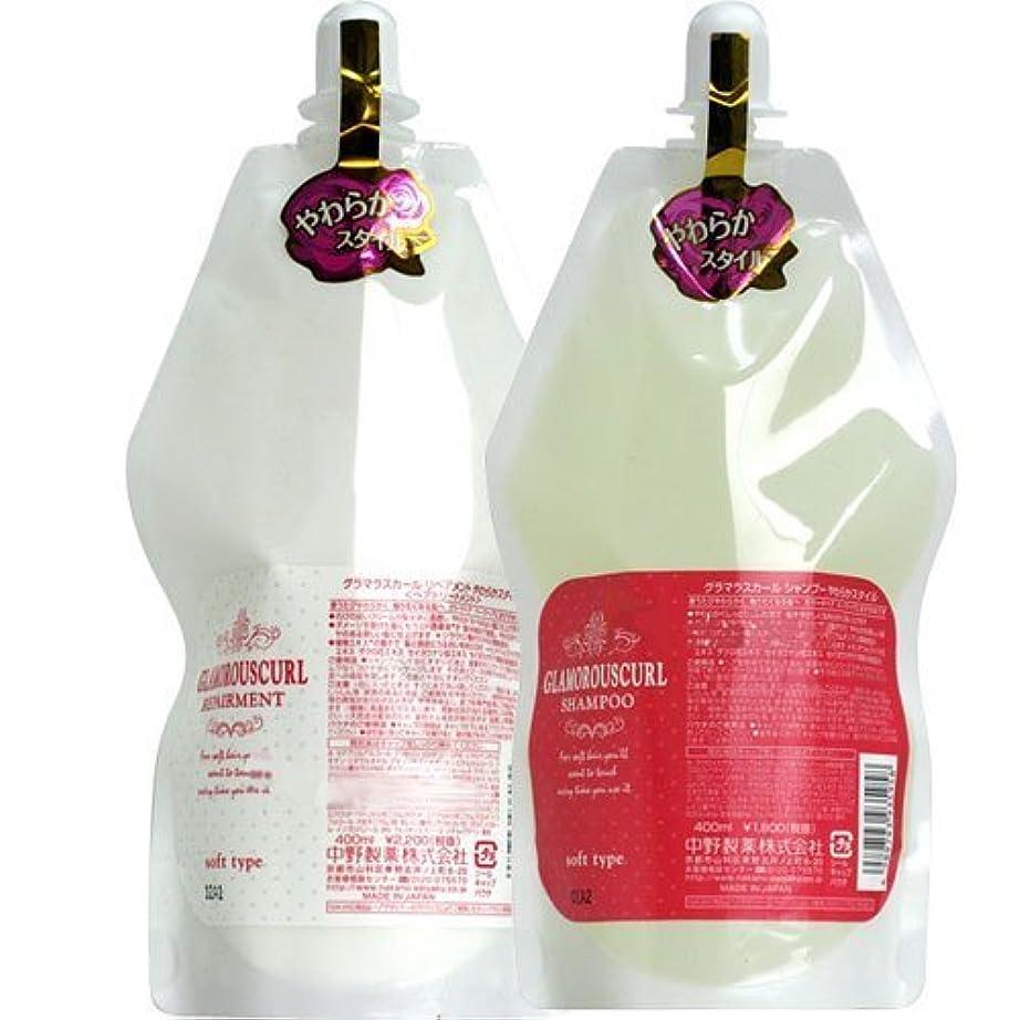 適度なヒロイン排泄物2点set ナカノ グラマラスカール シャンプー&リペアメント やわらかスタイル 400ml 詰め替え セット NAKANO