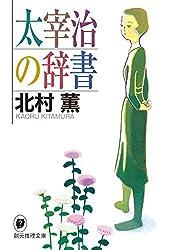 太宰治の辞書 (創元推理文庫)