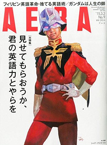 AERA (アエラ) 2015年 3/2号 [雑誌]の詳細を見る