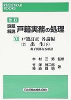設題解説 戸籍実務の処理〈12〉戸籍訂正各論編2 出生(下)親子関係存否確認 (REGISTRAR BOOKS)