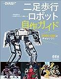 ROBO-ONEにチャレンジ! 二足歩行ロボット自作ガイド 画像