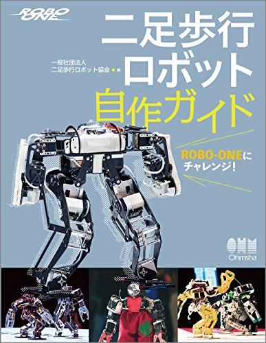 ROBO-ONEにチャレンジ! 二足歩行ロボット自作ガイド...