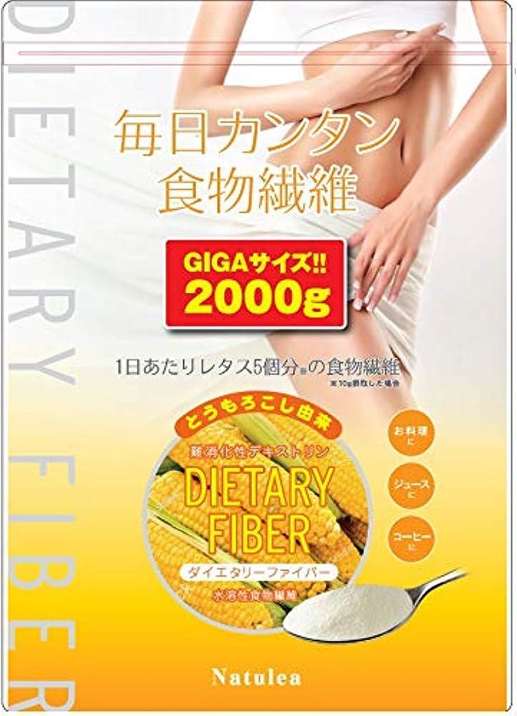 したがって廃棄賃金Natulea 【 トウモロコシ】 ダイエタリーファイバー 難消化性デキストリン 溶け易い微顆粒品 2kg 国内充填