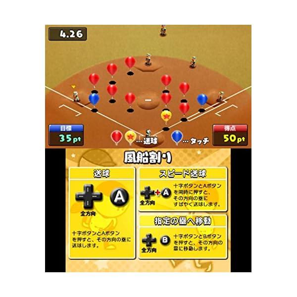 プロ野球 ファミスタ クライマックス - 3DSの紹介画像6