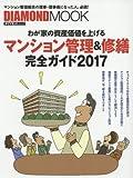 マンション管理&修繕完全ガイド 2017 わが家の資産価値を上げる (ダイヤモンドMOOK)