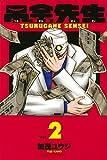吊金先生(2)<完> (講談社コミックス)