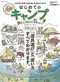 はじめてのキャンプ for Beginners2019 (100%ムックシリーズ) 画像