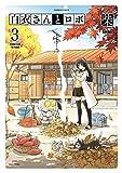白衣さんとロボ(3) (バンブーコミックス)