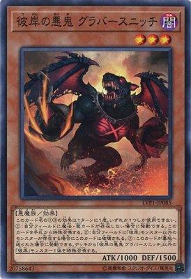 遊戯王/彼岸の悪鬼 グラバースニッチ(ノーマル)/LINK VRAINS PACK
