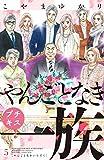 やんごとなき一族 プチキス(5) (Kissコミックス)