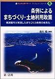 条例によるまちづくり・土地利用政策―横須賀市が実現したまちづくり条例の体系化 (自治体法務サポートブックレット・シリーズ (5))