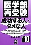 医学部再受験 成功する人・ダメな人 2010年版 (YELL books)