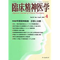臨床精神医学 2007年 04月号 [雑誌]