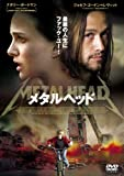メタルヘッド [DVD] 画像