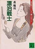 五月香ロケーション〈PART2〉漂泊戦士(ワンダー・エニュオ) (講談社文庫)