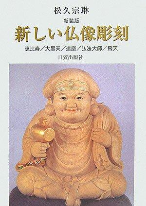 新しい仏像彫刻―恵比寿/大黒天/達磨/弘法大師/飛天