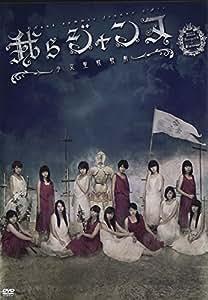 ゲキハロ第13回公演「我らジャンヌ~少女聖戦歌劇~」 [DVD]