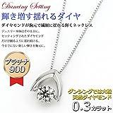 宝石の森 ダイヤモンド ネックレス 揺れる ダイヤ 一粒 プラチナ Pt900 0.3ct 傘 ダンシングストーン ペンダント