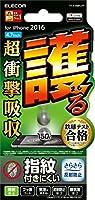 エレコム iPhone7 フィルム / アイフォン7 液晶保護 フィルム 衝撃吸収 指紋防止 反射防止 TH-A16MFLFP