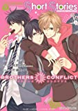 BROTHERS CONFLICT Short Stories (シルフコミックス)