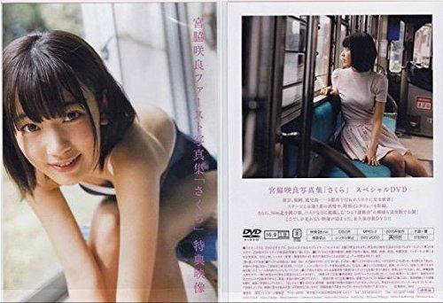 HKT48 【 宮脇咲良 】 写真集 「さくら」 特典映像 DVD 当選品
