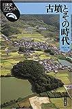 古墳とその時代 (日本史リブレット)