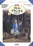 リトルプリンセス―小公女セアラ