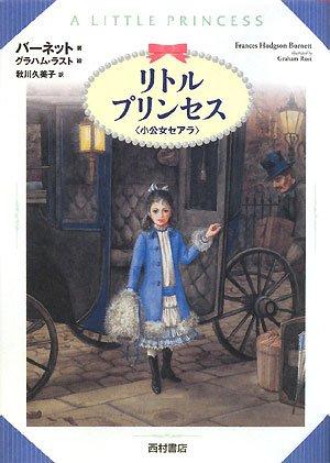 リトルプリンセス―小公女セアラの詳細を見る