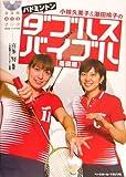 小椋久美子&潮田玲子のバドミントンダブルスバイブル―基礎編 (BBM DVDブック)