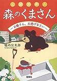 読んだ本ー公開処刑人 森のくまさん —お嬢さん、お逃げなさい—  ★★★☆
