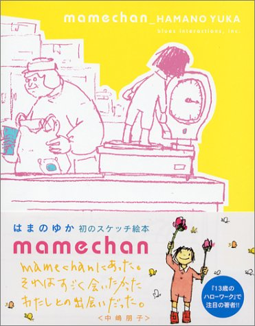 mamechan