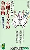 頭がいい人の心理トリックの会話術―あなたの魅力と説得力に磨きがかかる本 (KAWADE夢新書)