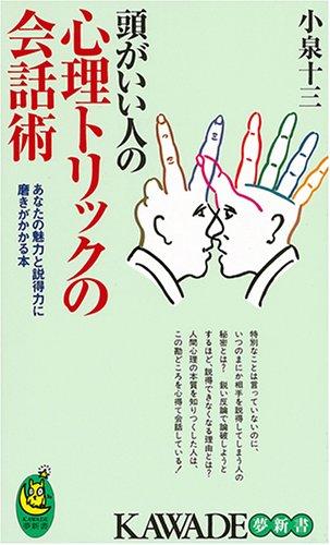 頭がいい人の心理トリックの会話術―あなたの魅力と説得力に磨きがかかる本 (KAWADE夢新書)の詳細を見る