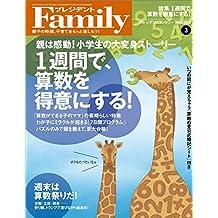 プレジデント Family (ファミリー) 2014年 03月号 [雑誌]
