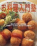 お料理入門塾―和・洋・中おかずの基礎を徹底レッスン (婦人生活ファミリークッキングシリーズ)