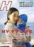 H (エイチ) 2006年 04月号 [雑誌]