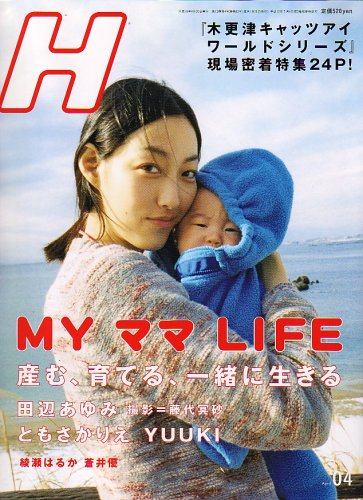 H (エイチ) 2006年 04月号 [雑誌]の詳細を見る